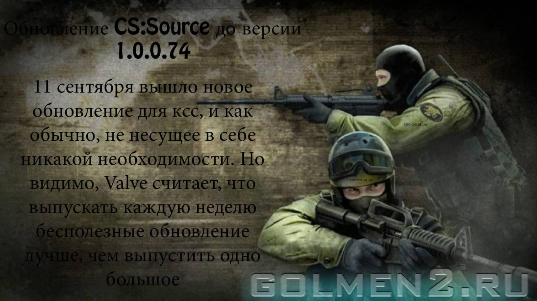 Скачать Когнтр Страйк 76